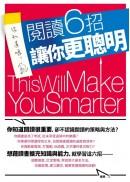 閱讀6招,讓你更聰明