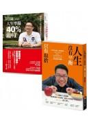謝文憲的人生秘訣(2冊)