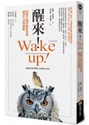醒來!時間生物學教你得到優質生活與睡眠