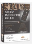 擁抱暗黑:光電學家教你健康好眠的實用手冊