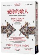 愛你的敵人——如何處理對立與輕視,尊重意見不同的人