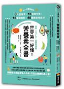 世界第一好懂!營養素全書:你一定要知道的3大營養素X13種維生素X15種礦物質X40種機能性成分