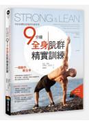 Strong & Lean你的身體就是最好的健身房:9分鐘全身肌群精實訓練