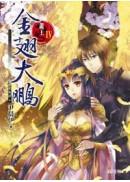 龍王Ⅳ:金翅大鵬