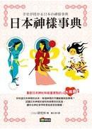日本神樣事典