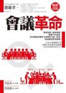 會議革命(暢銷改版)