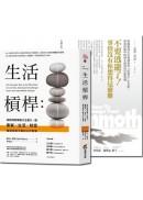 輕鬆,效率,生活(2冊)