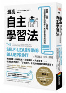 最高自主學習法:讀書‧工作,一生受用,快速提取資訊精華,駕馭各種複雜知識