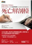 死亡解剖檯