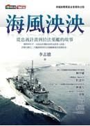 海風泱泱:從忠義計畫到拉法葉艦的故事