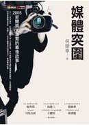 媒體突圍:2005新聞獎大滿貫的幕後故事