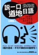 說一口道地日語