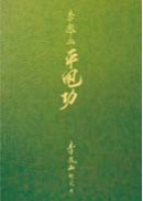 李鳳山平甩功(精裝本,附光碟)