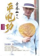 李鳳山平甩功(暢銷改版):甩出健康.甩出幸福