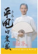 李鳳山平甩的震撼(改版)