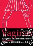 Vaginas 陰道:使用者手冊