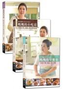 阿芳老師手做美食全紀錄套書(3冊)
