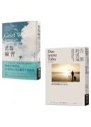 練習說再見(2冊)