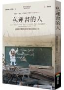 私運書的人︰敘利亞戰地祕密圖書館紀事