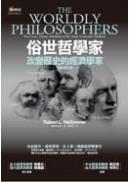 俗世哲學家:改變歷史的經濟學家