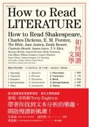 如何閱讀文學
