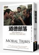 道德部落:道德爭議無處不在,該如何建立對話、凝聚共識?
