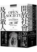 開放社會及其敵人