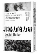 非暴力的力量:政治場域中的倫理