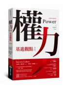 權力:基進觀點(第三版)