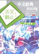 中文經典100句—古文觀止