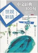中文經典100句─世說新語