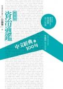 中文經典100句:資治通鑑(續編)