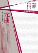 中文經典100句:元曲