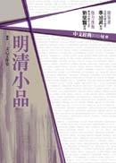 中文經典100句--明清小品