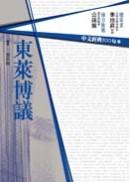中文經典100句:東萊博議
