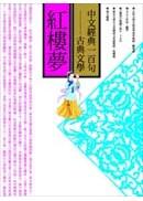 中文經典100句:紅樓夢(特價不再折扣)