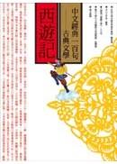中文經典100句:西遊記