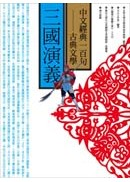 中文經典100句:三國演義