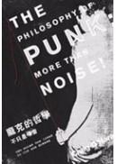 龐克的哲學