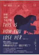 你就這樣失去了她