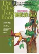 橄欖綠童話