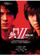 鬥魚Ⅱ電視小說