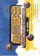 拜物圖鑑:流行文化裡的日本