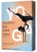 瑜伽教學的藝術與事業:邁向專業師資之路