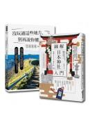 日本神社解說大全(2冊)
