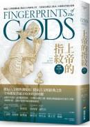 上帝的指紋【暢銷紀念版】(上)
