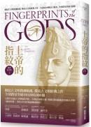 上帝的指紋【暢銷紀念版】(下)