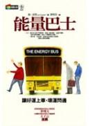 能量巴士:讓好運上車,壞運閃邊