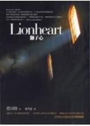 Lionheart獅子心