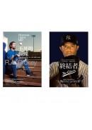 棒球傳奇人物(共2冊)
